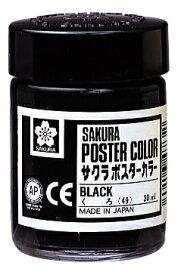 サクラクレパス SAKURA COLOR PRODUCT ポスターカラー30ml黒