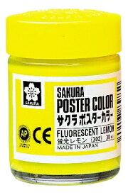サクラクレパス SAKURA COLOR PRODUCT ポスターカラー30ml蛍光レモン