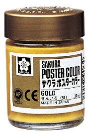 サクラクレパス SAKURA COLOR PRODUCT ポスターカラー30ml金色
