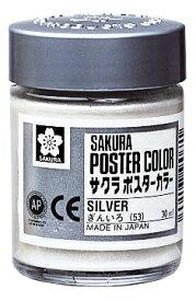 サクラクレパス SAKURA COLOR PRODUCT ポスターカラー30ml銀色