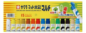 サクラクレパス SAKURA COLOR PRODUCT マット水彩マルチ15色ポリ