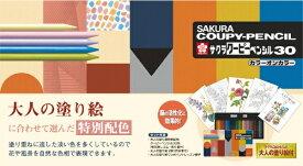 サクラクレパス SAKURA COLOR PRODUCT クーピー30カラーオンカラー缶