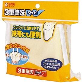 サクラクレパス SAKURA COLOR PRODUCT 3重筆洗ワイド