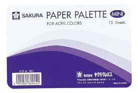 サクラクレパス SAKURA COLOR PRODUCT ペーパーパレットミニ