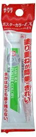 サクラクレパス SAKURA COLOR PRODUCT ポスターカラーEXライトグリーン