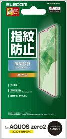 エレコム ELECOM AQUOS zero2 液晶保護フィルム 防指紋 光沢 PM-AQZR2FLFTG01