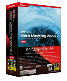 ペガシス PEGASYS TMPGEnc Video Mastering Works 7