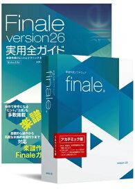 エムアイセブン MI7 Finale 26 アカデミック版ガイドブック付属