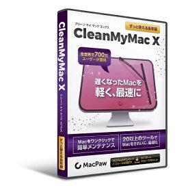 ライフボート CleanMyMac X [Mac用]