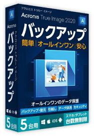 アクロニス・ジャパン Acronis Acronis True Image 2020 5 Computers[TI53B2JPS]