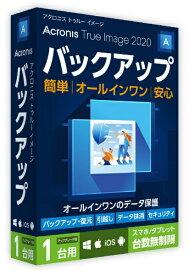 アクロニス・ジャパン Acronis Acronis True Image 2020 1台用 アップグレード版 [Win・Mac・Android・iOS用][TIH3D1JPS]
