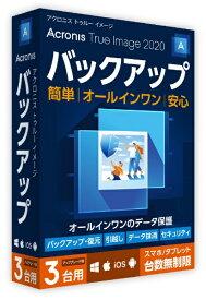 アクロニス・ジャパン Acronis Acronis True Image 2020 3台用 アップグレード版 [Win・Mac・Android・iOS用][TI33D1JPS]