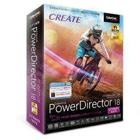 サイバーリンク CyberLink PowerDirector 18 Ultimate Suite 通常版 [Windows用][PDR18ULSNM001]