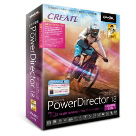 サイバーリンク CyberLink PowerDirector 18 Ultimate Suite 乗換え・アップグレード版 [Windows用][PDR18ULSSG001]