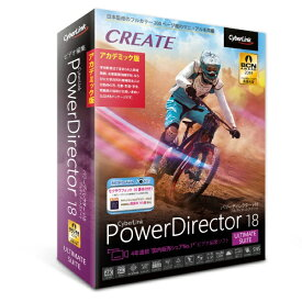 サイバーリンク CyberLink PowerDirector 18 Ultimate Suite アカデミック版 ◆要申請書◆ [Windows用][PDR18ULSAC001]
