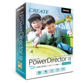 サイバーリンク CyberLink PowerDirector 18 Standard 通常版[PDR18STDNM001]