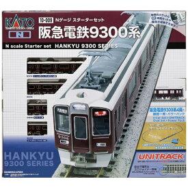 KATO カトー 【Nゲージ】10-009 スターターセット 阪急電鉄9300系 京都線