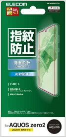 エレコム ELECOM AQUOS zero2 液晶保護フィルム 指紋防止 反射防止 PM-AQZR2FLFT01