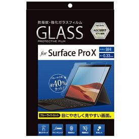 ナカバヤシ Nakabayashi Surface Pro X用 液晶保護ガラスフィルム ブルーライトカット光沢 TBF-SFPX20GFLKB