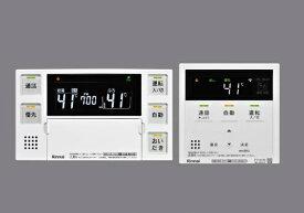 リンナイ Rinnai ガスふろ給湯器リモコン インターホン機能付き 浴室・台所リモコンセット リンナイ MBC-262VC 【メーカー直送・代金引換不可・時間指定・返品不可】