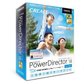 サイバーリンク CyberLink PowerDirector 18 Ultra 通常版 [Windows用][PDR18ULTNM001]