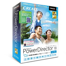 サイバーリンク CyberLink PowerDirector 18 Ultra 公認ガイドブック付版 [Windows用][PDR18ULTWG001]