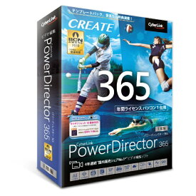 サイバーリンク CyberLink PowerDirector365 1年版(2020年版) [Windows用][PDR18SBSNM001]