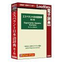 ロゴヴィスタ LogoVista エスペラント日本語辞典 第2版 [Windows用][LVDJE01010WR0]