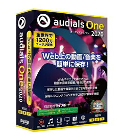 ライフボート Audials One 2020 [Windows用]