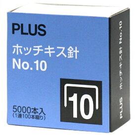 プラス PLUS ホッチキス針NO.105000本入り SS-010M