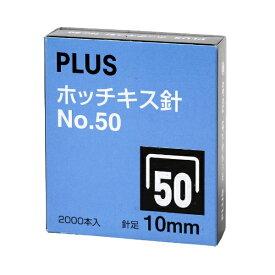 プラス PLUS ホッチキス針NO.5010ミリ SS-050C