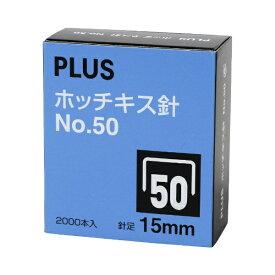 プラス PLUS ホッチキス針NO.5015ミリ SS-050E