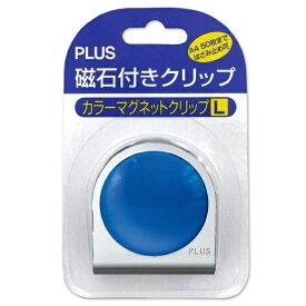 プラス PLUS カラーマグネットクリップ大BL 80-561