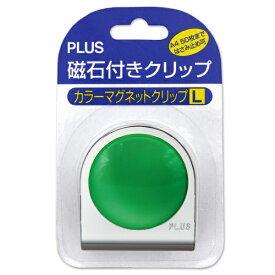 プラス PLUS カラーマグネットクリップ大GR 80-562
