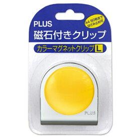 プラス PLUS カラーマグネットクリップ大YL 80-563