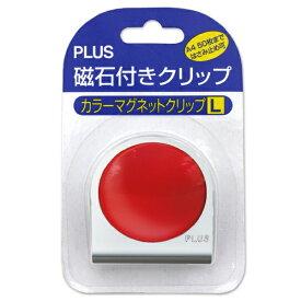 プラス PLUS カラーマグネットクリップ大RD 80-564
