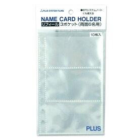 プラス PLUS 名刺ホルダーリフィールNCー101 NC-101