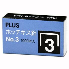 プラス PLUS ホッチキス針NO.31000本入り SS-003