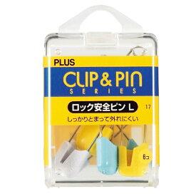 プラス PLUS ロック安全ピンLCP-101A CP-101A