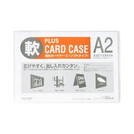 プラス PLUS 再生カードケースソフトA2PC-302R PC-302R