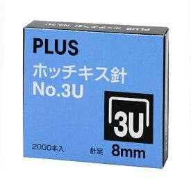 プラス PLUS ホッチキス針NO.3U8ミリ SS-003B