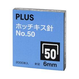 プラス PLUS ホッチキス針NO.506ミリ SS-050A