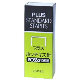 プラス PLUS ホッチキス針BOSS210用 BOSS210S