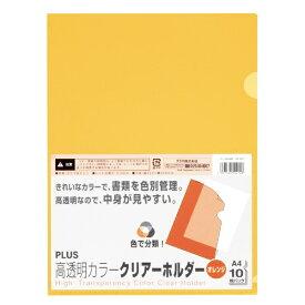 プラス PLUS 高透明クリアH10POR FL-184HO