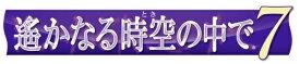 コーエーテクモゲームス KOEI 遙かなる時空の中で7 トレジャーBOX【Switch】