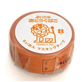 デビカ DEBIKA らいおんマスキングテープ(15mm) 044126