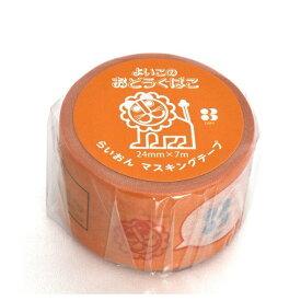 デビカ DEBIKA らいおんマスキングテープ(24mm) 044127