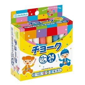 デビカ DEBIKA チョーク24本入(幼児) 063503