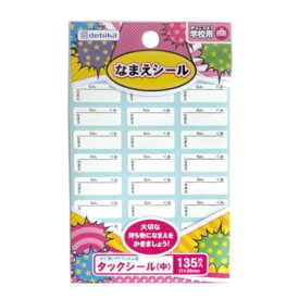 デビカ DEBIKA タックシール(中) 063614