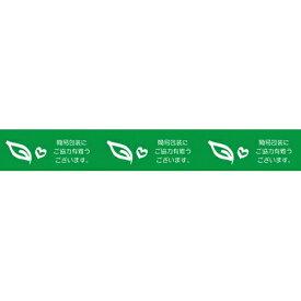 ニチバン NICHIBAN ストアテープST-G ST-G